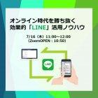 (7/16開催)オンライン時代を勝ち抜く効果的「LINE」活用ノウハウ