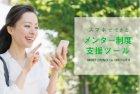 【無料体験会】スマートフォンを活用したメンタリング支援ツール