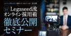 Legaseed流 オンライン採用術徹底公開セミナー