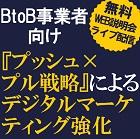 WEBとリアルの連動による新しい顧客開拓モデル! 1日限定Web説明会(ライブ配信) BtoB事業者向け『プッシュ×プル戦略』によるデジタルマーケティング強化