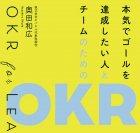 "OKRコンサルタントと導入企業が""成功する運用のコツ""を徹底解説!はじめての「OKR」オンラインセミナー"