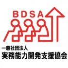 【東京9月30日(水)】給与計算実務能力検定試験 2級対策講座