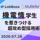 LabBase × MyRefer|機電情の学生を惹きつける超攻め型採用術
