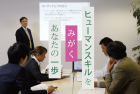 【東京開催】ヒューマンスキルをみがく ファシリテーター認定講座<ベーシックコース>