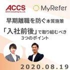 ACCS × MyRefer|社員の早期離職を防ぐ本質施策「入社前後」で取り組むべき3つのポイント