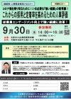 9月30日『これからの採用と定着率を高めるための人事評価セミナー』(参加無料)