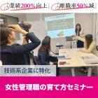 【女性管理職の育て方セミナー】 ◆離職率50%減・業績200%向上 ◆元NTT女性管理職が教える90%の人が知らない女性管理職の育成法とは?