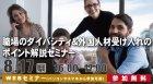 ≪WEBセミナー≫職場のダイバシティ&外国人材受け入れのポイント解説セミナー