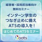 (8/27開催)インターン学生のつなぎ止めに備えATSの導入を!はじめてのATSセミナー