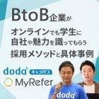 dodaキャンパス × MyRefer|BtoB企業がオンラインでも学生に自社や魅力を識ってもらう採用メソッドと具体事例