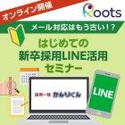 (8/20開催)密着性の高い「LINE」によるコミュニケーションで内定承諾率を上げる!初めてのLINE活用セミナー