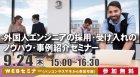 ≪WEBセミナー≫外国人エンジニアの採用・受け入れのノウハウ・事例紹介セミナー