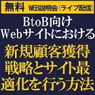 顧客が求める情報を提供できているか? 1日限定Web説明会(ライブ配信) 「BtoB向けWebサイトにおける新規顧客獲得戦略とサイト最適化を行う方法」無料説明会