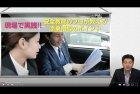 【無料YouTubeセミナー】安全運転教育のプロが教える同乗指導のポイント!