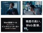 CMで話題のインタビューメーカー ご利用事例紹介WEBセミナー
