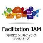 超・実践型!「ファシリテーションJAM」無料体験オンラインセミナー ~ 今こそ身につけよう。ファシリテーションの真髄を。 ~