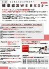 第18回  ビジネストレンドセミナー 健康経営WEBセミナー