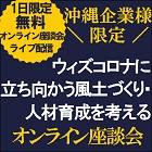【無料/1日限定企画・オンライン座談会(ライブ配信)】 \沖縄企業様限定/ 「ウィズコロナ/アフターコロナに立ち向かう風土づくり、人材育成を考える」座談会