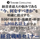 キャンセル待ち:経営戦略セミナー(名古屋)経営者・幹部が2900名以上集まる1日セミナー:経営戦略・事業戦略を優れたビジネスモデル事例・経営ノウハウから学ぶ!
