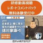【研修動画無料体験】日本史上稀に見る優れた組織をつくった男「徳川家康」を解説1/管理職・経営層向け