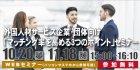 ≪WEBセミナー≫外国人材サービス企業・団体向け「マッチング率を高める3つのポイント」セミナー
