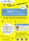 第4回プライマリー・プログレスセミナー 『コロナウイルスは免疫力アップで防げる!』       ~免疫力アップの具体的な方法をお伝えします~