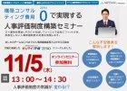 11月5日【オンライン】構築コンサルティング費用0(zero)を実現する人事評価制度構築セミナー