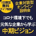 【無料/企業対談型オンライン説明会】西日本シェアNo.1、売上成長率12.4%、定着率90%の秘訣を紹介! 「コロナ環境下でも元気な企業から学ぶ中期ビジョン」