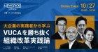 【オンライン無料セミナー:10/27】〜大企業の実践者から学ぶ〜 VUCAを勝ち抜く組織改革実践論