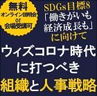【無料/1日限定オンライン配信or会場受講】 ~SDGs目標8「働きがいも経済成長も」に向けて~ 『ウィズコロナ時代に打つべき組織と人事戦略』無料説明会