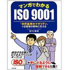 無料オンラインセミナー『初めて学ぶISO 9001』 書籍『マンガでわかるISO 9001』プレゼント特典付き