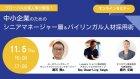 LinkedIn パートナ- タリスマン社主催: 『中小企業のためのシニアマネージャー層&バイリンガル人材採用術』