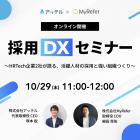 採用DXセミナー - HRTech企業2社が語る、活躍人材の採用と強い組織づくり -