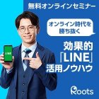 (11/17開催)LINE活用でコミュニケーション量アップ!オンライン時代を勝ち抜く効果的LINE活用ノウハウ
