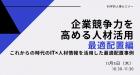【11/5WEB開催】企業競争力を高める人材活用【最適配置編】 ~これからの時代のIT×人材情報を活用した最適配置事例~