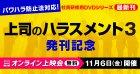 パワハラ防止法対応! DVD「上司のハラスメント3」発刊記念 オンライン上映会(無料)