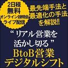 【無料/オンライン説明会】 BtoB営業のデジタル化の最先端手法と最適化の手法を解説! リアル営業を活かし切る「BtoB営業デジタルシフト」無料WEB説明会