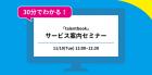 【少人数限定】新時代の社員名鑑「talentbook」30分サービス案内Onlineセミナー