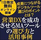 【無料/1日限定企画・オンライン説明会(ライブ配信)】  成果につながるデジタルツール選びのポイントとは? 「営業DXを成功させるMAツールの選び方と活用事例」