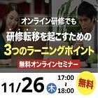【11/26(木)17:00~開催】オンライン研修でも研修転移を起こすための3つのラーニングポイント