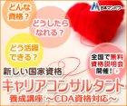 ●大阪:社員のキャリアを支援する国家資格 キャリアコンサルタント養成講座● ~今こそ、人事・マネジャーに 必要な資格「キャリアコンサルタント資格」とは~