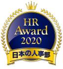 【無料/ウェビナー】HRアワード2020入賞企業コラボセミナー 従業員100名以下の会社が今、生き残るためにできる 戦略的「人材管理」と「労務管理」とは?