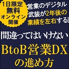 DXのとらえ方間違っていませんか? 【無料・参加者特典付/1日限定・オンライン説明会(ライブ配信)】 間違ってはいけない「BtoB営業DXの進め方」を解説!