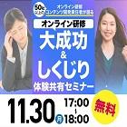 【11/30(月)17:00~開催】オンライン研修大成功&しくじり体験共有セミナー