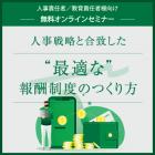 """【無料オンラインセミナー】人事戦略に合致した""""最適な""""報酬制度のつくり方報酬制度のつくり方"""