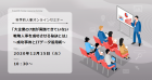 【12/15WEB開催】 「大企業の7割が実践できていない戦略人事を成功させる秘訣とは」 ~成功事例とITデータ活用術~