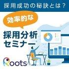 (12/8開催)採用成功の秘訣とは?効率的な採用分析セミナー