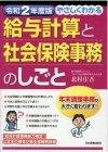 書籍プレゼント【大阪2021年1月28日(木)】 はじめての給与計算と社会保険の基礎セミナー