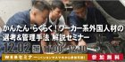≪WEBセミナー≫かんたん・らくらく!ワーカー系外国人材の選考&管理手法 解説セミナー