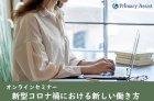 オンラインセミナー/新型コロナ禍における新しい働き方